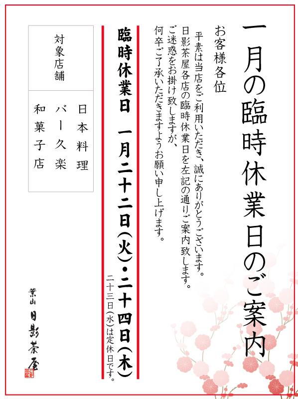 【日影茶屋】1月の営業日のご案内_20170113