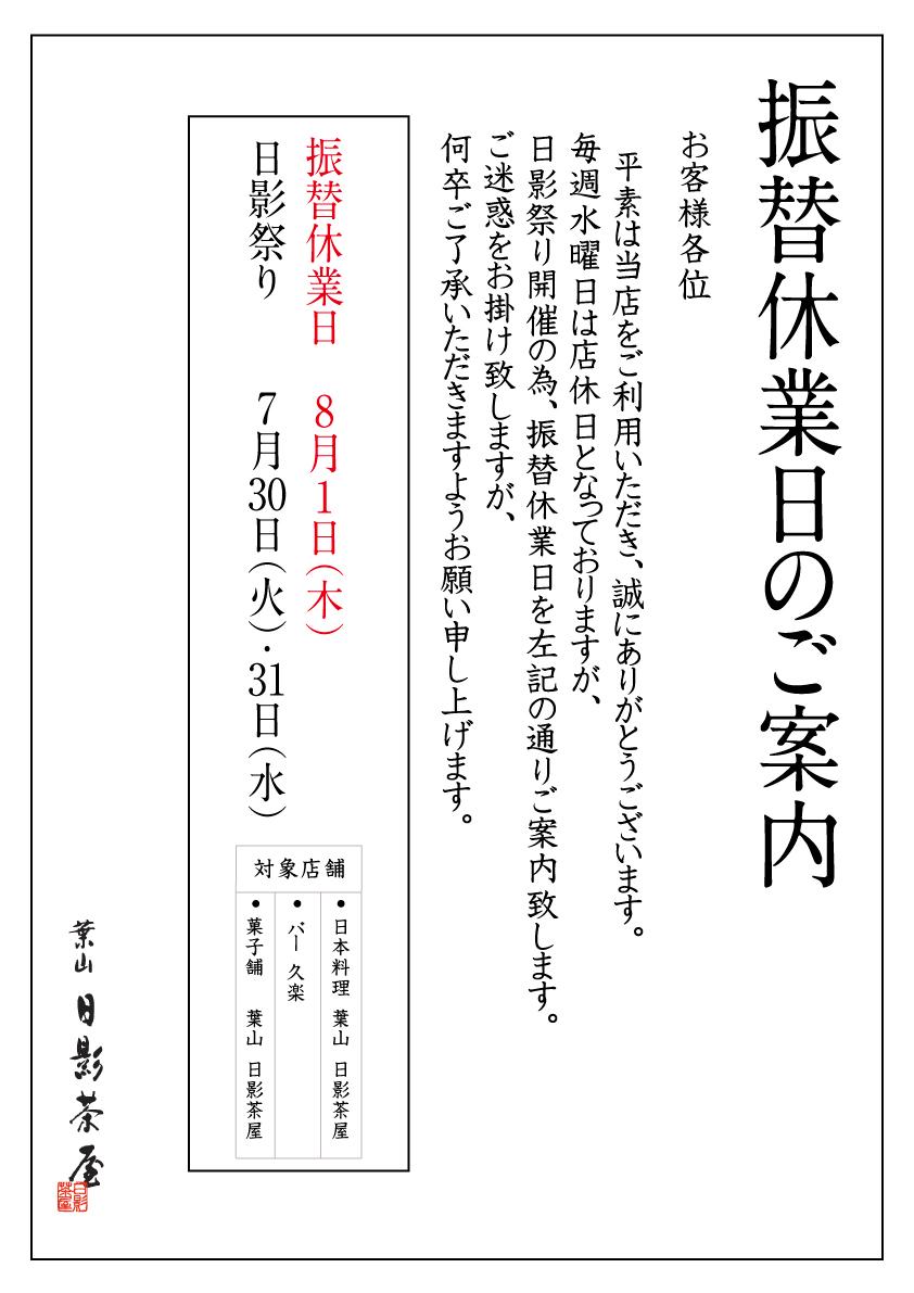 【日影茶屋】8月の営業日のご案内_20180729