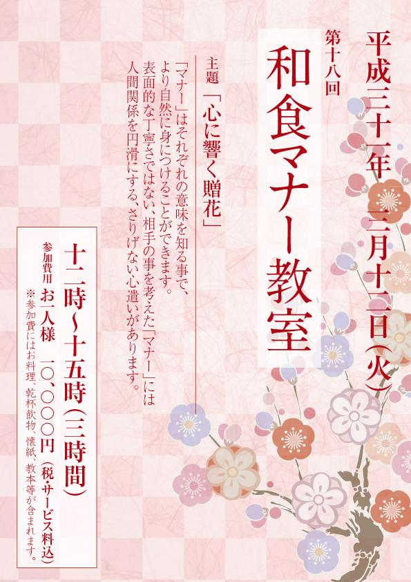 20181201_【日影茶屋】和食マナー教室_心に響く贈花