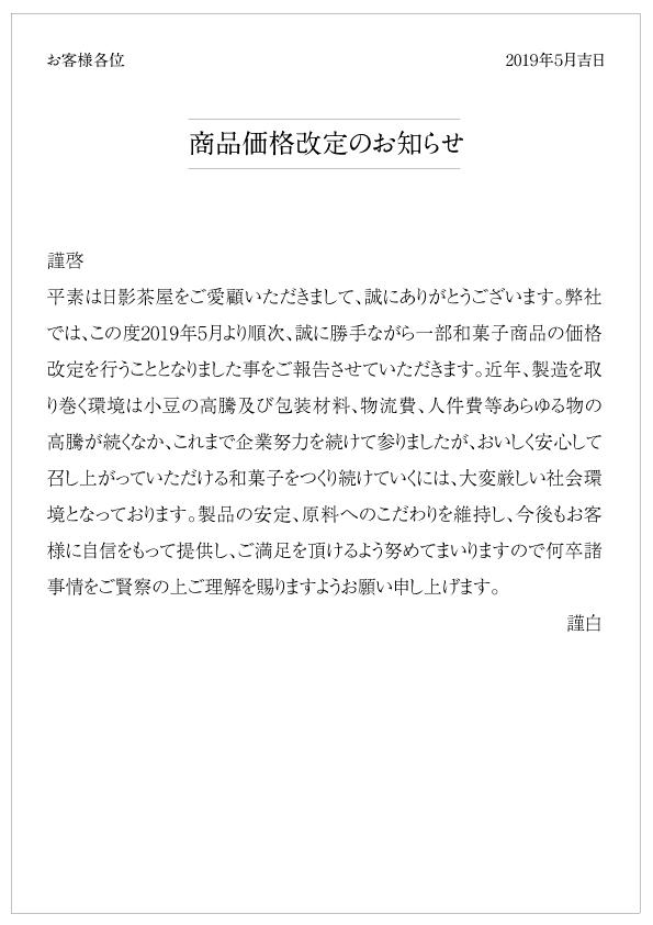 【和菓子】商品価格改定のお知らせ_20190430_1
