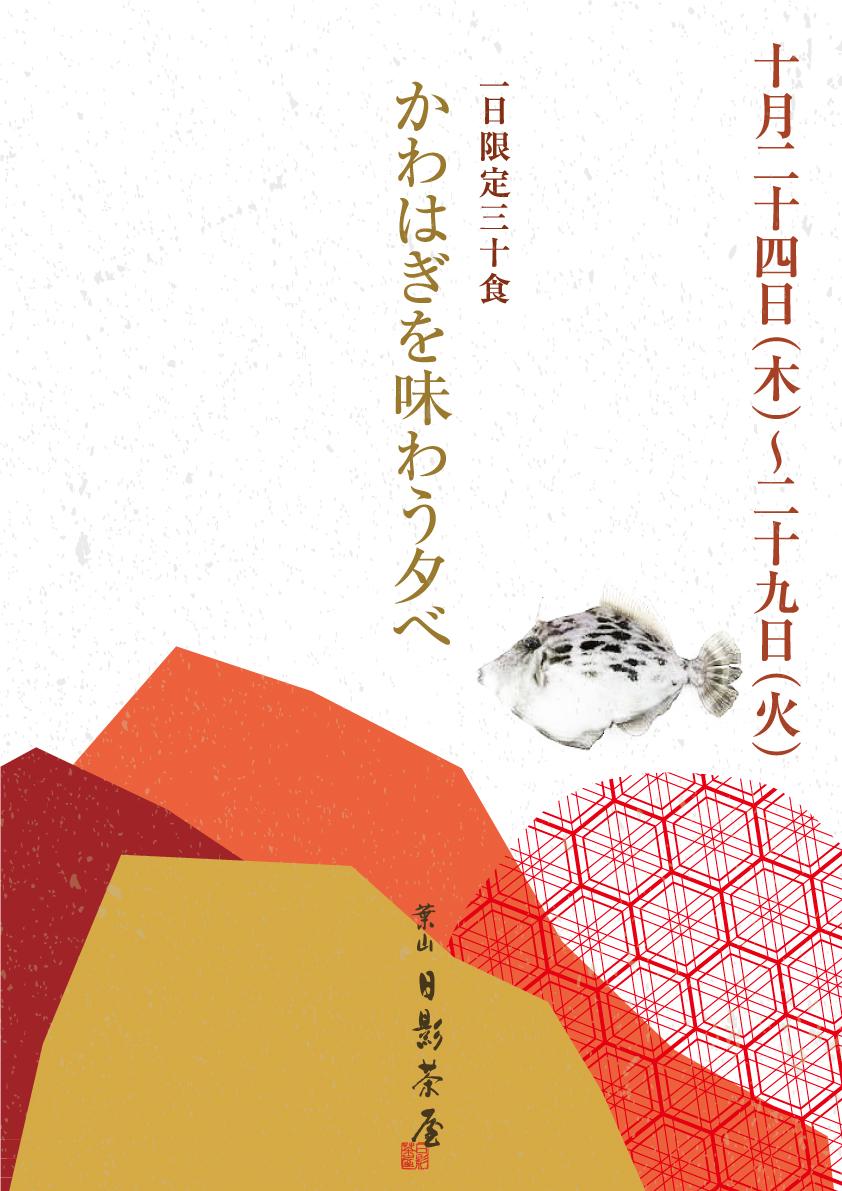 20190629_【日影茶屋】かわはぎ味わう夕べ_l