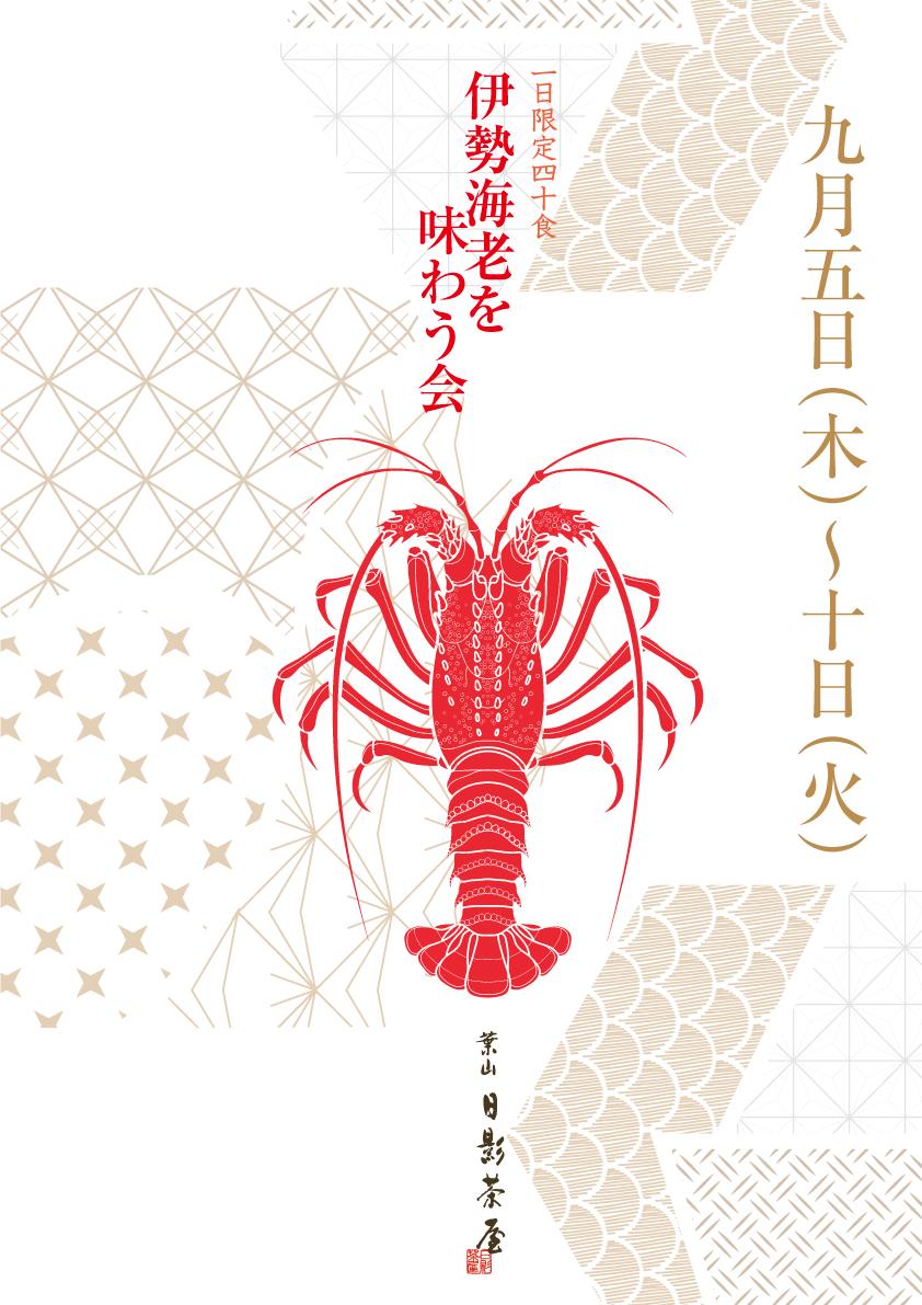 20190624_【日影茶屋】伊勢海老を味わう会