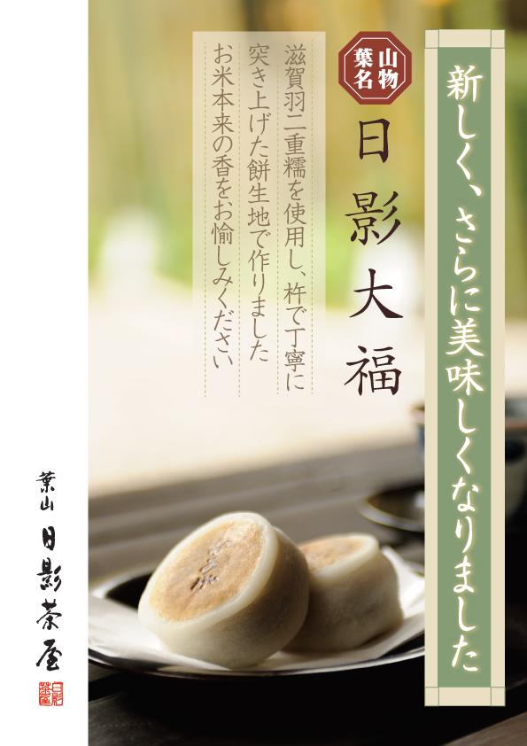 [OUTLINE]【和菓子】日影大福_20190821