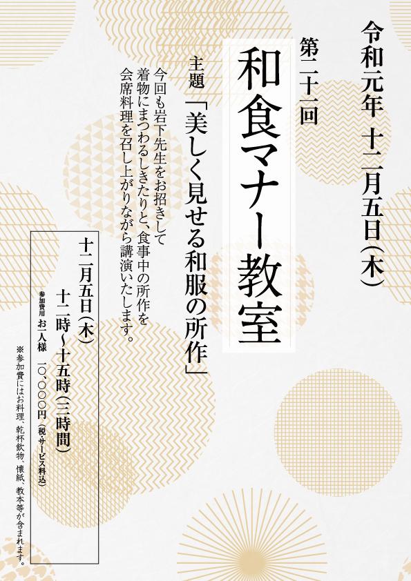 20190422_【日影茶屋】和食マナー教室_美しく見せる和服の所作